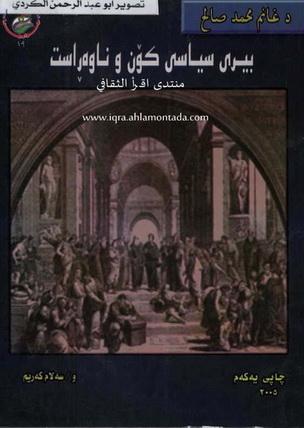 بیری سیاسی كۆن و تاوهڕاست - د. غانم محمد صالح 44410