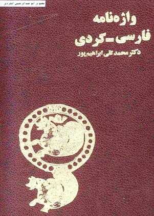 واژهنامه فارسی - كردی - دكتر محمد تقی ابراهیم پور  44512