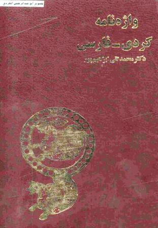 واژهنامه كردی - فارسی - دكتر محمد تقی ابراهیم پور  44612