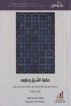 448 - 449 حكمة الشرق و علومه - جيرالد جيمس نومر 44810