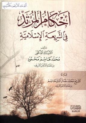 أحكام المرتد في الشريعة الاسلامية - أ.د. محمد هاشم محمود 44813