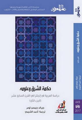 448 - 449 حكمة الشرق و علومه - جيرالد جيمس نومر 44911