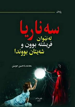 سهناریا له نێوان فریشتهبوون و شهیتانبووندا - محمد تحسین خسین  45011