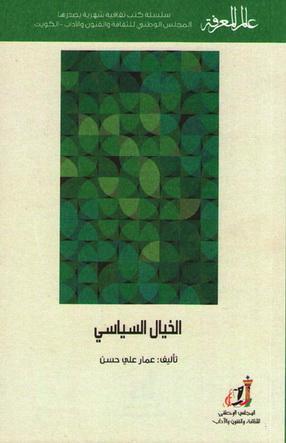 453 الخیال السیاسی - عمار علی حسین 45311