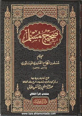 صحیح مسلم - الإمام مسلم بن الحجاج القشيري النيسابوري  45314