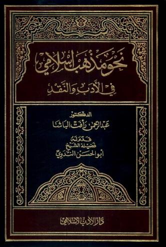 نحو مذهب اسلامي في الأدب والنقد - د. عبدالرحمن رأفت الباشا  45411