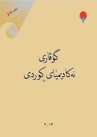 ئــــه كادیمی گۆواری كۆڕی زانیاری كوردستان  45510