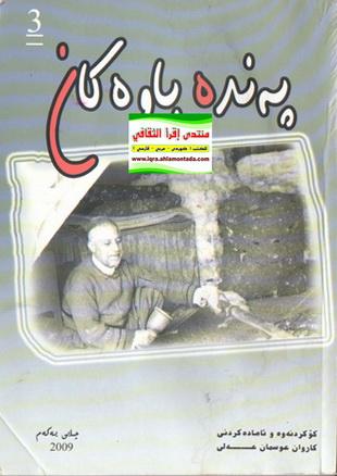 پهنده باوهكان - كاروان عثمان علی  457110