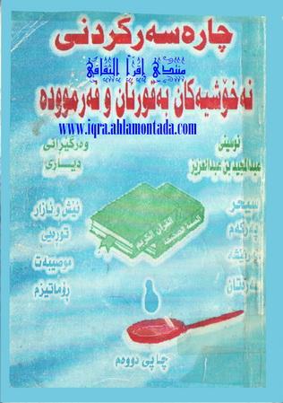 چارهسهركردنی نهخۆشیهكان به قورئان و فهرمووده - عبدالمجید بن عبدالعزیز  45811