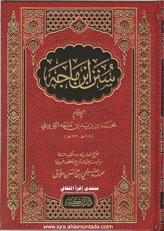 سنن إبن ماجه الإمام محمد بن يزيد بن ماجه القزويني  45813
