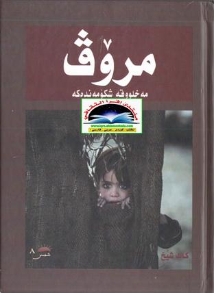 مرۆڤ .. مهخلوقه شكۆمهندهكه - عبدالقهار شیخ 463011