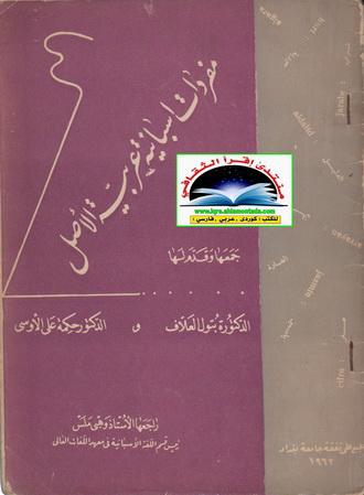 مفردات اسبانیة عربية الاصل - د. بتول العلاف و د. حكمة علي الاوسي 46311