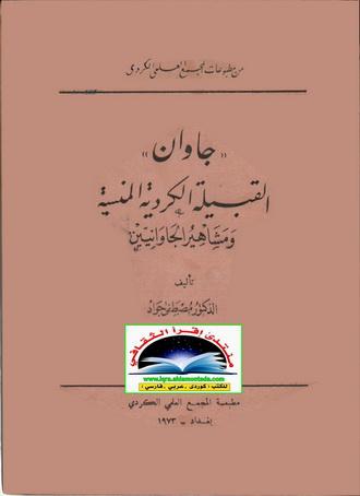 """"""" جاوان """" القبيلة الكردية المنسية - د. مصطفى جواد 464510"""