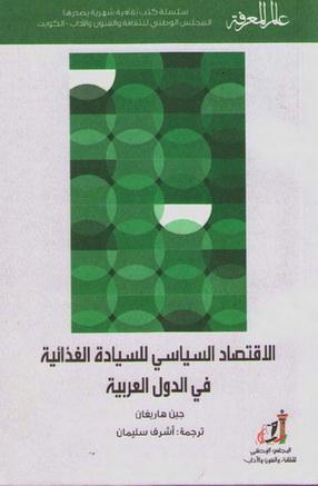 465 الاقتصاد السیاسي للسيادة الغذائية في الدول العربية - جين هاريغان  46510