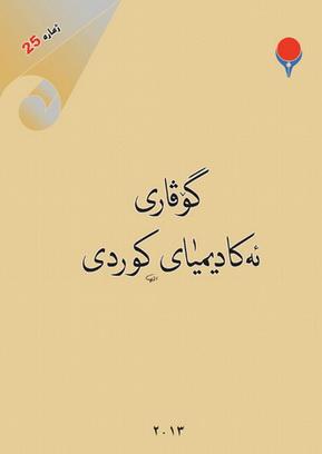 ئــــه كادیمی گۆواری كۆڕی زانیاری كوردستان  46611
