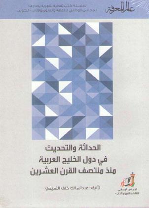 467 الحداثة والتحدیث في دول الخلیج العربیة منذ منتصف القرن العشرین - عبدالمالك خلف التمیمی 46710