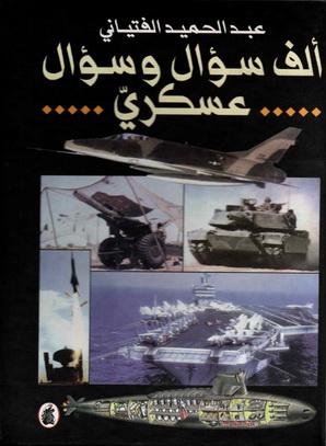 ألف سؤال وسؤال عسكري - عبدالحميد الفتياني 47010