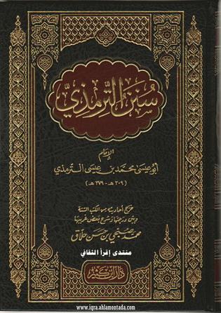 سنن الترمذي الإمام أبو عيسى محمد بن عيسى الترمذي 47512
