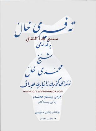 تهفسیری خــــــــاڵ - شێخ محمدی خــــــــاڵ 47610