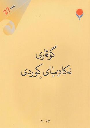 ئــــه كادیمی گۆواری كۆڕی زانیاری كوردستان  47910