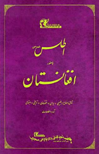 أطلس عمومی و مصور افغانستان - عباس سحاب  47912