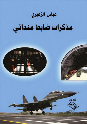مذكرات ضابط مندائي - عباس الزهيري 48010