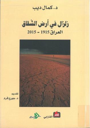 زلزال في أرض الشّقاق  - د. كمال ديب 48011