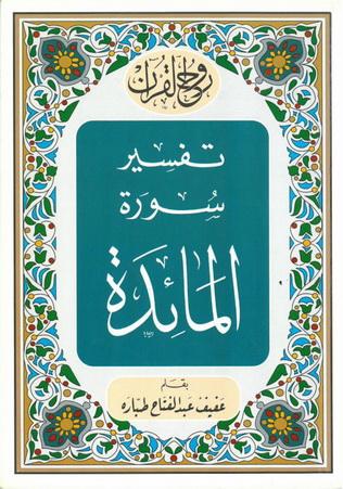 روح القرآن تفسير سورة المائدة - عفيف عبدالفتاح طباره  48210