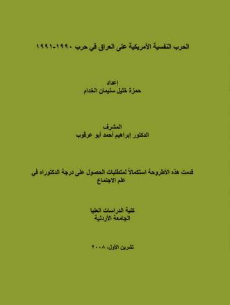 الحرب النفسية الأمريكية على العراق في حرب 1990- 1991م - حمزة خليل سليمان الخدام 48510