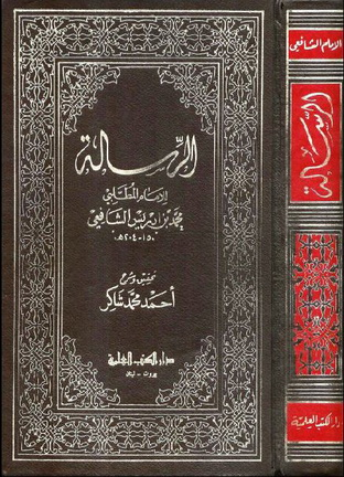 الرسالة للإمام المطلبي محمد بن ادريس الشافعي 48512
