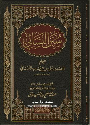 سنن النسائي الإمام أحمد بن شعيب النسائي  48812