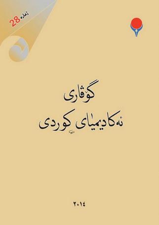 ئــــه كادیمی گۆواری كۆڕی زانیاری كوردستان  49112