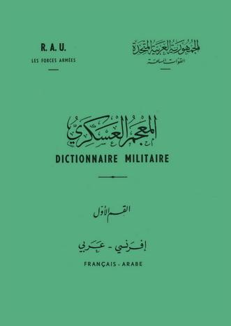 المعجم العسكري عربي - فرنسي  49210