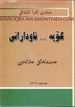 كۆیه ... ناودارانی - عبدالخالق علاءالدین 49310