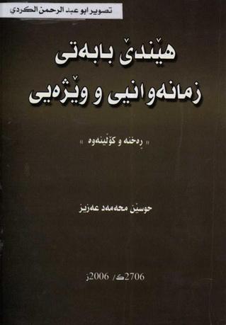 هێندێ بابهتی زمانهوانی و وێژهیی - حسن محمد عزیز  49611