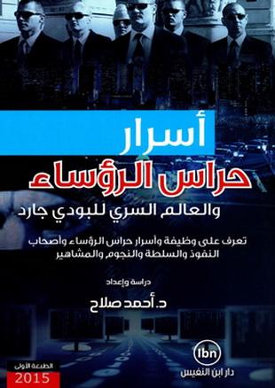 أسرار حراس الرؤساء والعالم السري للبودي جارد - أحمد صلاح 49910