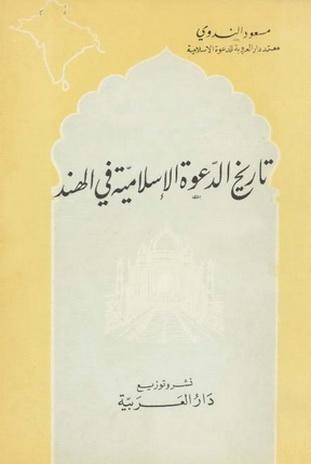 تاريخ الدعوة الاسلامية في الهند - مسعود الندوي  50111