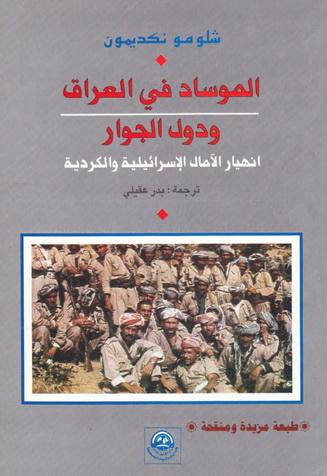 الموساد في العراق ودول الجوار - شلومو نكديمون  50412