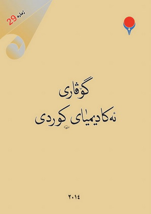 ئــــه كادیمی گۆواری كۆڕی زانیاری كوردستان  50710
