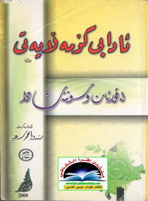 ئادابی كۆمهڵایهتی له قورئان و سوننهتدا - نهوا محمد سعید 51110