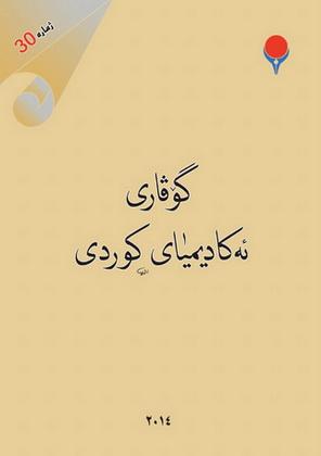 ئــــه كادیمی گۆواری كۆڕی زانیاری كوردستان  51210