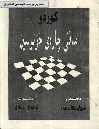 كوردو مافى چارهی خۆنوسین - سهیران طه أحمد 51410