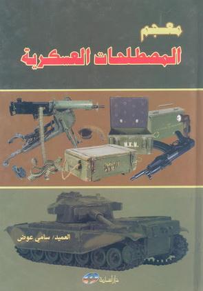 معجم المصطلحات العسكرية - العميد سامي عوض 51810