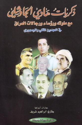 ذكريات هادي الچاوشلي - طارق ابراهيم شريف 51812