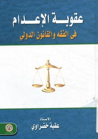 عقوبة الإعدام في القه والقانون الدولي - أ عقبة خضراوي  52212
