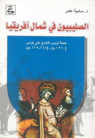 الصلیبیون فی شمال أفریقیا - د. سامیة عامر  52813
