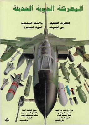 المعركة الجوية الحديثة - تكتيك واستراتيجيات القتال الجوي الحديث - بيل غانستون ومايك سبيك 52911