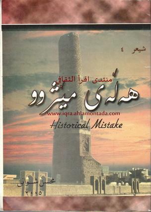 ههڵهی مێژوو ( شیعر ) - محسن شوانی  53010