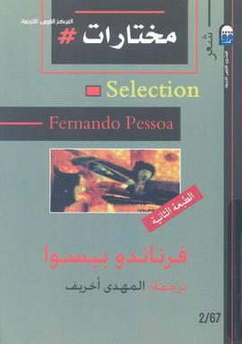 "0067 مختارات "" شعر "" - فرناندو بيسوا 53110"