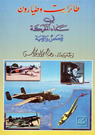 طائرات وطيارون في سماء المعركة -  وضاح فؤاد كلاس 53210